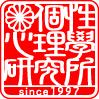 新・研究所ロゴ